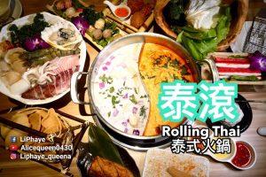 Rolling Thai