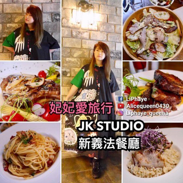 JK STUDIO 新義法餐廳